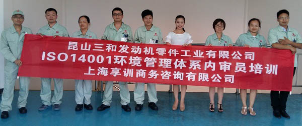 昆山ISO14001内部审核员培训
