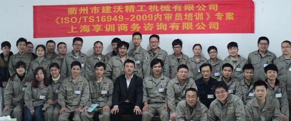 衢州TS16949内审员进厂培训