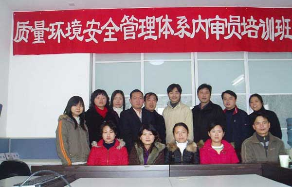 质量环境安全三体系培训班