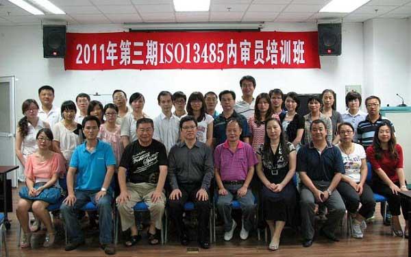 ISO13485内部审核员培训