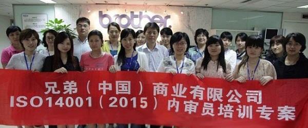 ISO14001-2015内审员培训