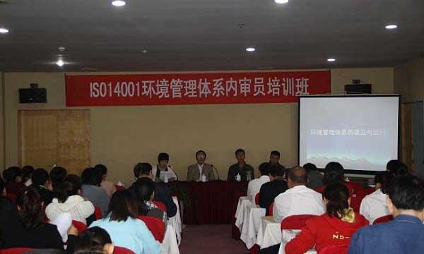 ISO14001内审员培训班