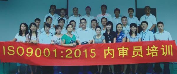 上海ISO9001:2015内审员培训
