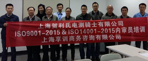ISO9001-2015&ISO14001-2015内审员培训