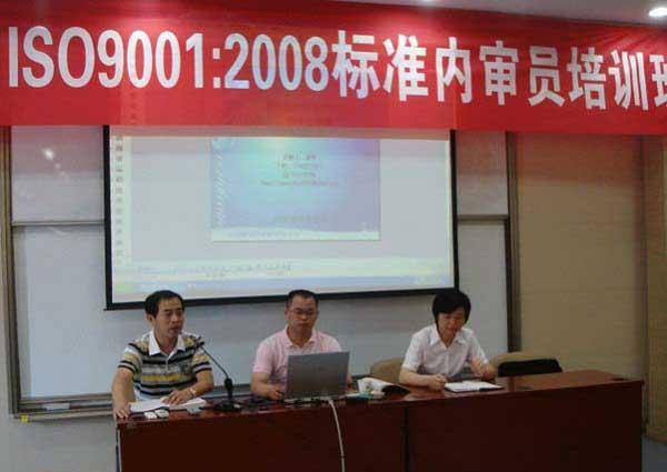 ISO9000内审员培训