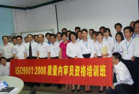 ISO9000内审员资格培训班