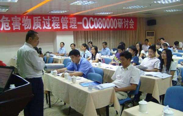QC080000研讨会
